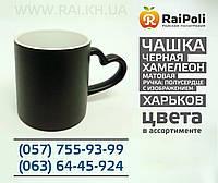 Чашка Хамелеон черная керамическая матовая с ручкой полусердце с изображением (магическая чашка)