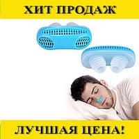 Устройство от храпа Антихрап anti snoring (W-49)!Спешите Купить