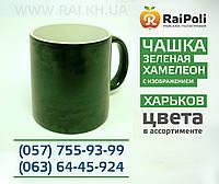 Чашка Хамелеон зелёная керамическая с изображением (магическая чашка), фото 1