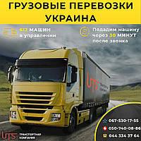 Грузоперевозки  Винница - Ужгород