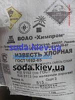 Хлорка доставка по Украине