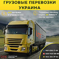 Грузоперевозки  Тернополь - Днепр