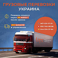 Грузоперевозки  Харьков - Сумы