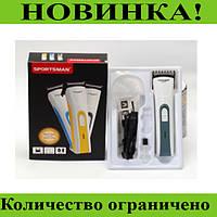 Машинка для стрижки волос Sportsman SM-629!Розница и Опт