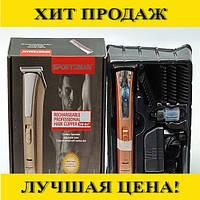 Машинка для стрижки волос Sportsman SM-647