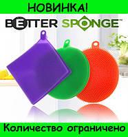 Набор универсальных силиконовых щеток, губок Better Sponge!Розница и Опт