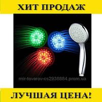 Насадка для душа LED H0219!Спешите Купить