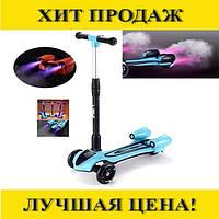 Самокат трехколесный 4 Kids Maxi с подсветкой и музыкой!Спешите Купить