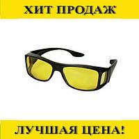 Очки от Солнца HD Vision!Спешите Купить