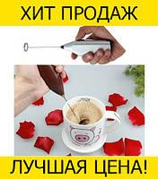 Мини-миксер для напитков Mini Drink Frother