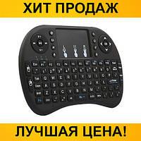 Мини клавиатура-пульт KEYBOARD i8!Спешите Купить