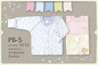 Рубашка для новорожденного  РБ5 тм Бемби