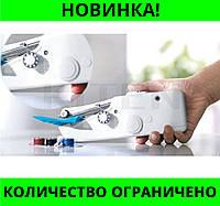 HANDY STITCH портативная ручная швейная машинка!Розница и Опт