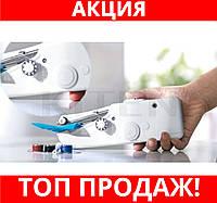 HANDY STITCH портативная ручная швейная машинка!Хит цена