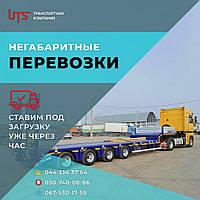 Негабаритные грузоперевозки Днепр - Одесса