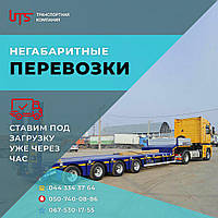 Негабаритные грузоперевозки Киев - Винница