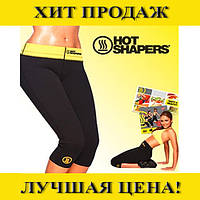Бриджи-шорты для похудения HOT SHAPERS!Спешите Купить