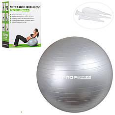 Мяч для фитнеса - 65 см MS 1576G (Серый) Фитбол