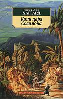 Копи царя Соломона (а-к). Г. Р. Хаггард