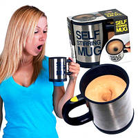 Кружка-мешалка Self stirring mug, фото 1