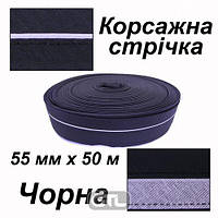 Лента корсажная для брюк 55мм х 50м, полиэстер, (1ящ. = 40 боб.), Вшита лента - белая, черная,Peri, СК 55мм-50801-чорна, 51019