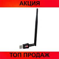 Скоростной WiFi адаптер 5BI Lan Adapter 802.1IIN!Хит цена