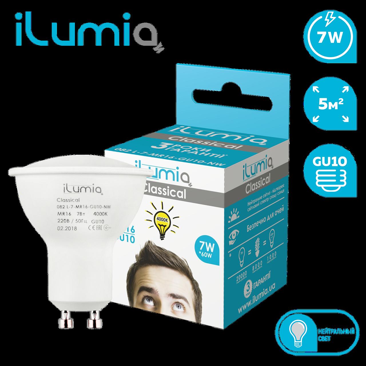 Светодиодная лампа Ilumia 7Вт, цоколь GU10, 4000К (нейтральный белый), 700Лм (082)