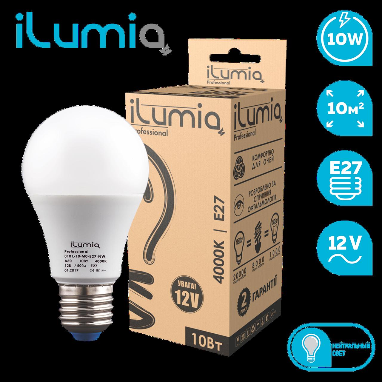 Светодиодная лампа Ilumia низковольтная 10Вт, 12В Цоколь Е27, 4000К (нейтральный белый), 1000Лм (010)