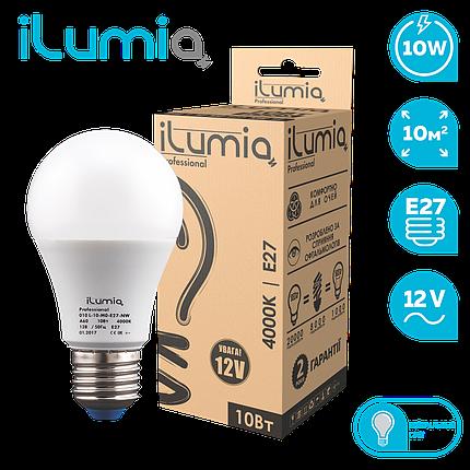 Светодиодная лампа Ilumia низковольтная 10Вт, 12В Цоколь Е27, 4000К (нейтральный белый), 1000Лм (010), фото 2