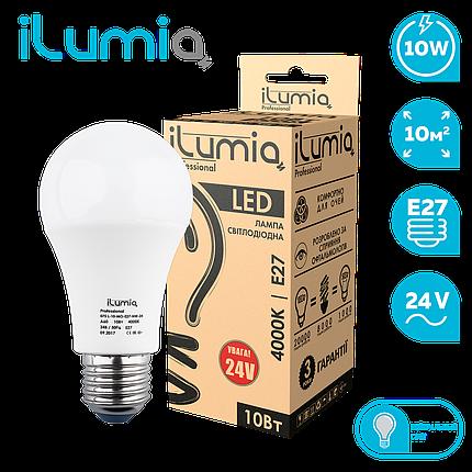 Светодиодная лампа Ilumia низковольтная 10Вт, 24В Цоколь Е27, 4000К (нейтральный белый), 1000Лм (075), фото 2