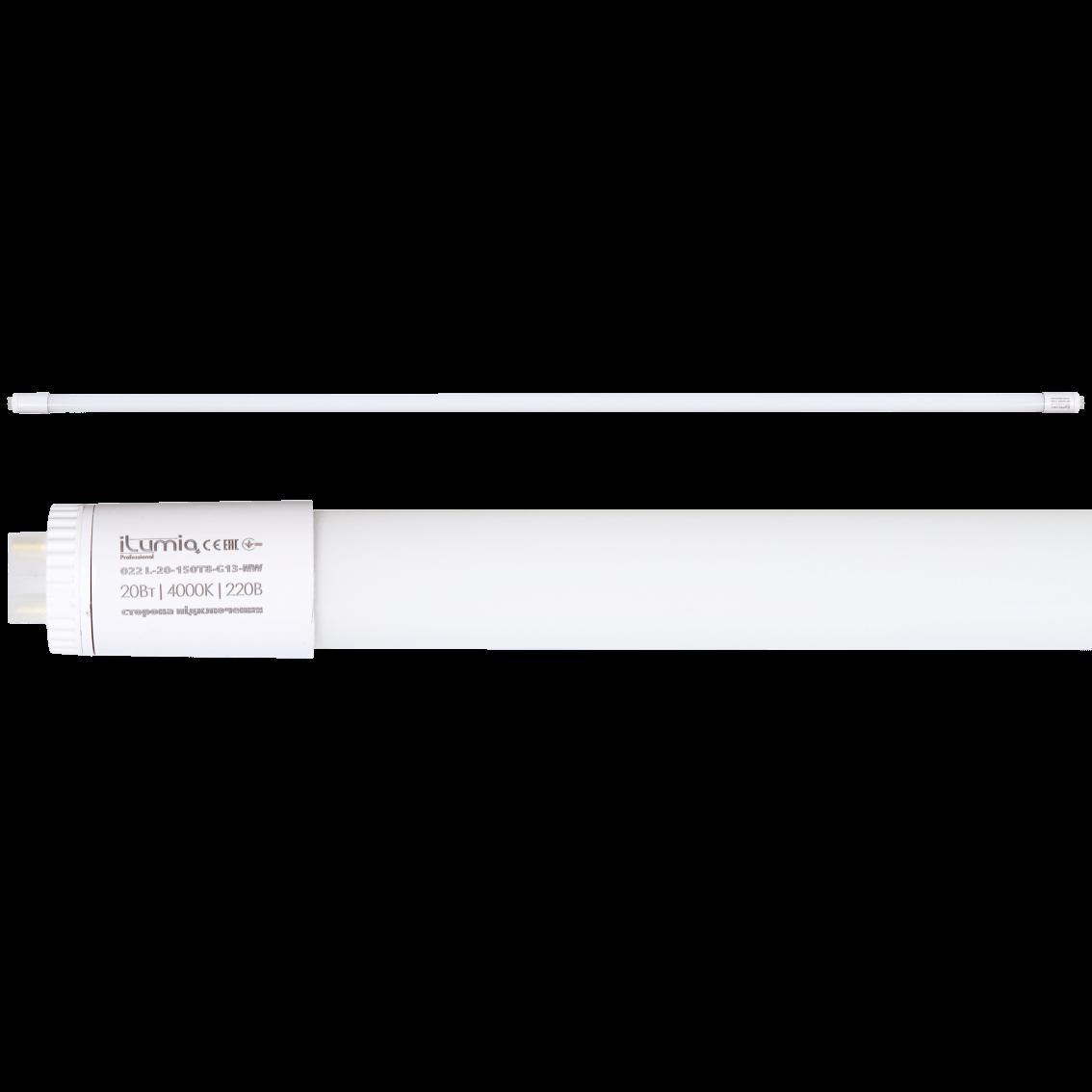 Светодиодная лампа-трубка Ilumia 20Вт, цоколь G13, 1500мм, 4000К (нейтральный белый), 2000Лм (022)