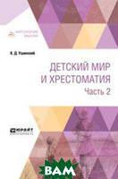 Ушинский К.Д. Детский мир и хрестоматия в 2-х частях. Часть 2