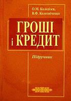 О. Колодізєв. В. Колесніченко. Гроші і кредит. Підручник