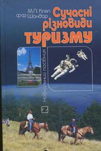 М. Кляп. Ф. Шандор. Сучасні різновиди туризму. Навчальний посібник