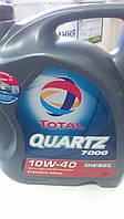 Масло моторное TOTAL QUARTZ DIESEL 7000 10w40 5л. 148646 - производства Франции