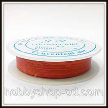 Дріт діам. 0,5 мм колір помаранчевий матовий .(упаковка 10 бобін)