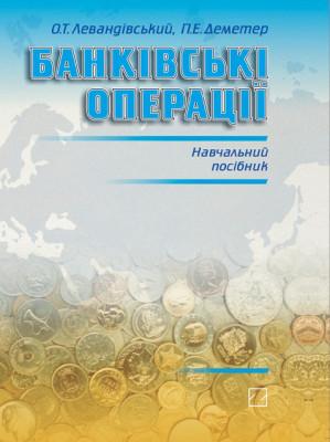 Левандівський О.Т., Деметер П.Е.  Банківські операції: Навчальний посібник.