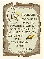 """Алмазна вишивка або мозаїка камінням Бисерок """"3040-100"""" 30х40 (3040-100)"""