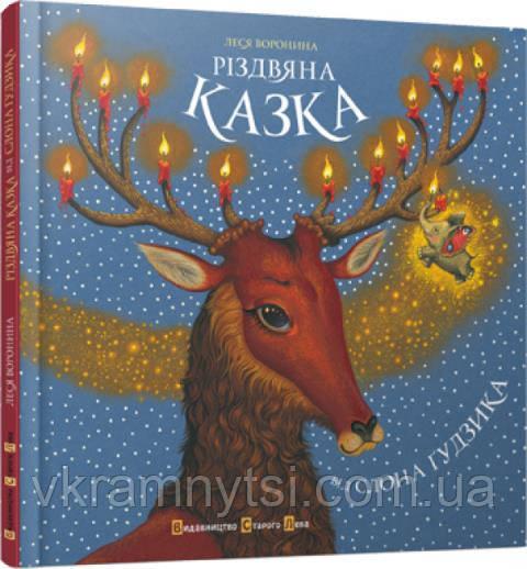 Різдвяна казка. Автор: Леся Воронина