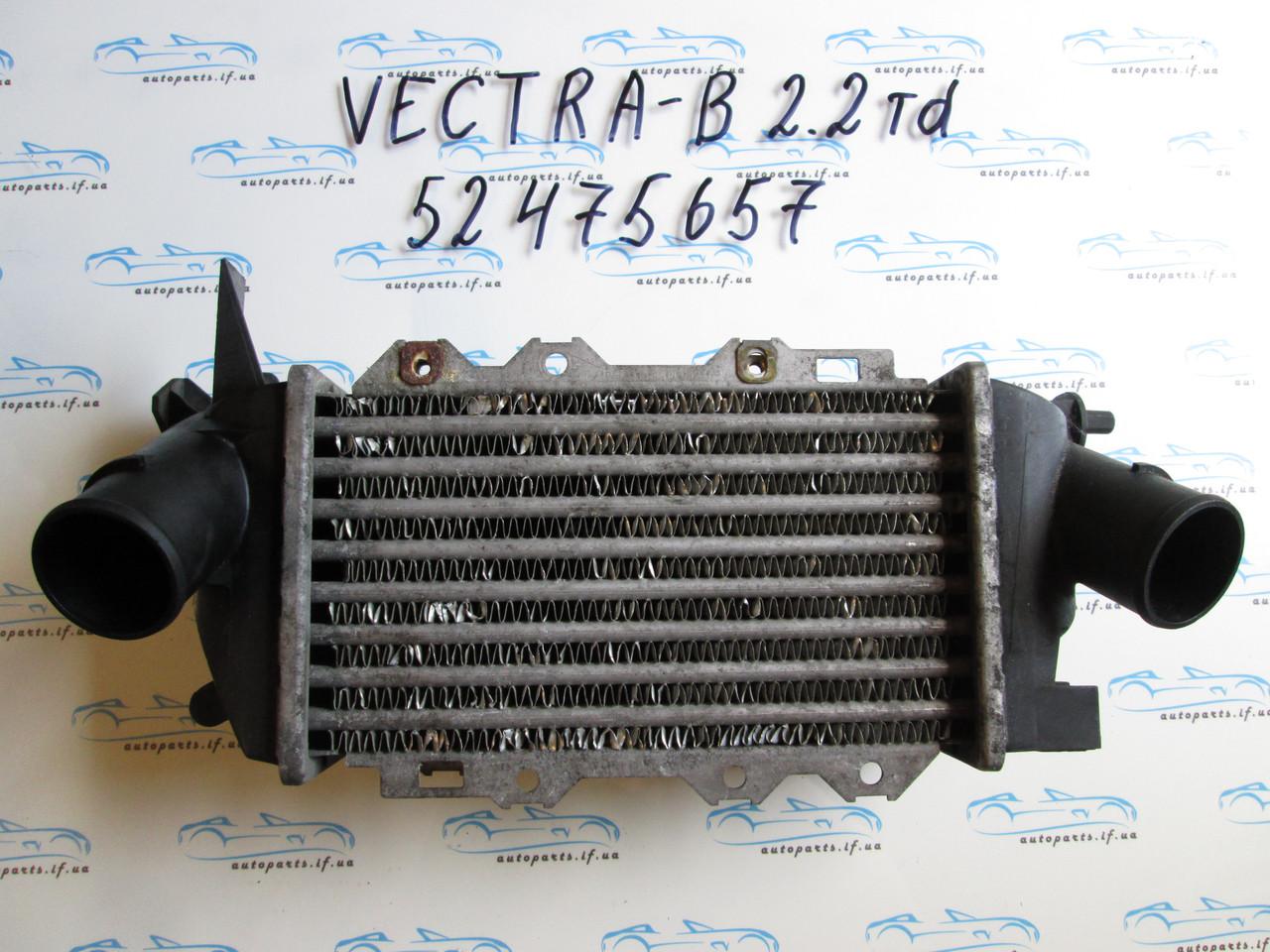 Радиатор интеркулера Вектра, Vectra B 2.2TDI 52475657