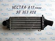 Радиатор интеркулера Вектра, Vectra A 1.7 isuzu 90353028