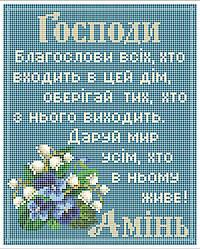 """Алмазна вишивка або мозаїка камінням Бисерок """"2530-103"""" 25х30 (2530-103)"""