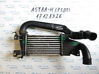 Радиатор интеркулера Астра, Astra H 1.7CDTI 13128926