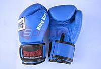 Перчатки боксерские кожа «Ring-Star» 10 унц. синие.Уценка., фото 1