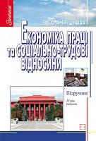 Грішнова О.А. Економіка праці та соціально-трудові відносини: Підручник