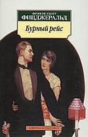 Бурный рейс (а-к). Ф. С. Фицджеральд
