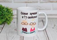 Чашка для бабушки и дедушки, фото 1