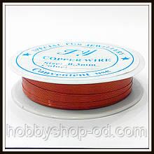 Дріт діам. 0,3 мм колір помаранчевий матовий .(упаковка 10 бобін)