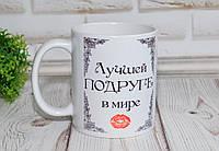 Чашка подруге, фото 1