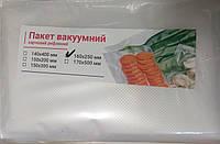 Вакуумный пакет рифленый 160х250